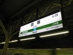JR田端駅 - 写真:3