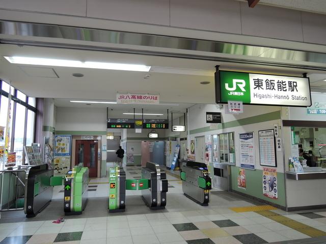「東飯能駅」の画像検索結果