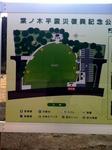 葉ノ木平震災復興記念公園