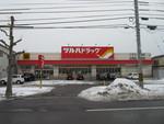 ツルハドラッグ函館松川店。