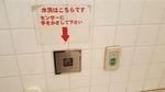 岡山総合グラウンド(ジップアリーナ)前 公衆トイレ - 写真:3