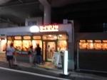 サイゼリヤ京急大森町駅前店 - 写真:8