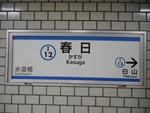 都営三田線 春日駅 - 写真:9