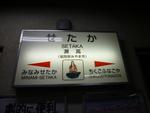 JR瀬高駅 - 写真:7