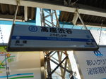 小田急江ノ島線 高座渋谷駅 - 写真:8