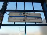 小田急小田原線 厚木駅 - 写真:9