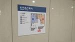 銀座線 日本橋駅(G-11)高島屋方面改札内 - 写真:4
