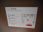 ダイワロイネットホテル東京有明 - 写真:6
