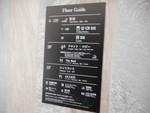 ダイワロイネットホテル東京有明 - 写真:7