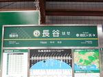 江ノ島電鉄 長谷駅 - 写真:7
