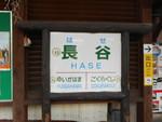 江ノ島電鉄 長谷駅 - 写真:8