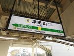 JR津田山駅 - 写真:8
