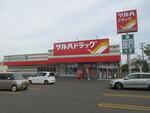 ツルハドラッグ釧路昭和中央店