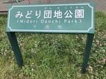 みどり団地公園