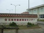 石垣市健康福祉センター(屋外)