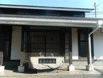 伊東市 藤の広場の「藤花の樋箱」
